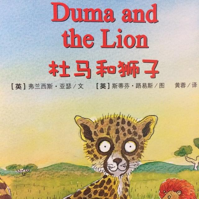 Duma and the Lion