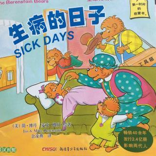 贝贝熊系列-78生病的日子
