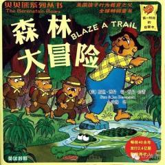 森林大冒险-贝贝熊系列