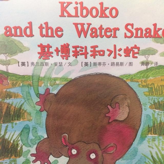 Kiboko and the Water Snake