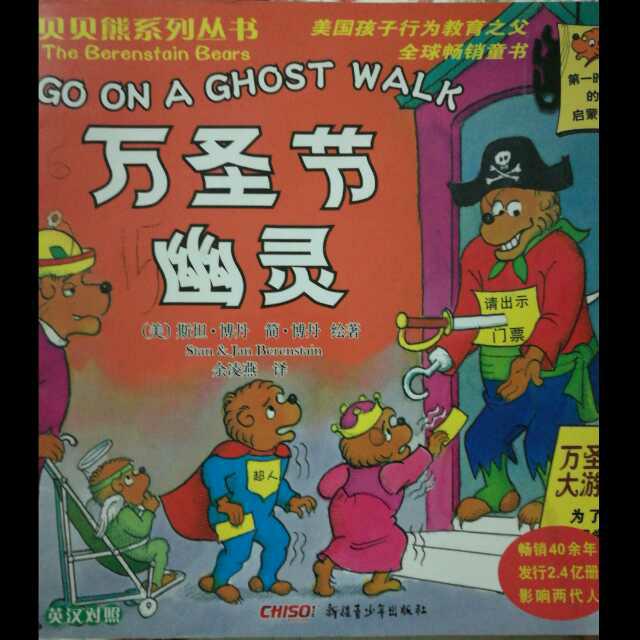 贝贝熊系列丛书-万圣节幽灵