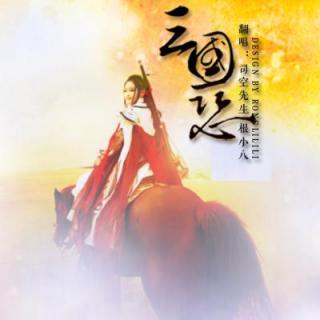 【5sing流行】根小八 司空先生-三国恋