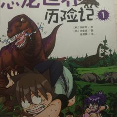 恐龙世界历险记1-3