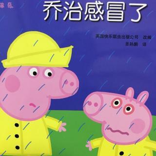 小猪佩奇~乔治感冒了