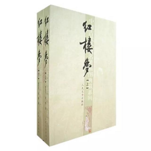红楼梦 第十四回 林如海捐馆扬州城 贾宝玉路谒北静王