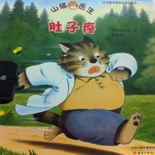 山猫医生-肚子疼