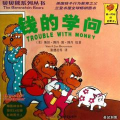 贝贝熊系列-钱的学问