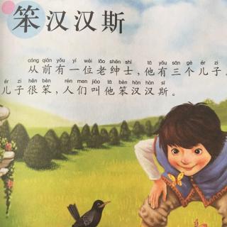 【笨漢漢斯】在線收聽_花生城堡兒童故事會_荔枝fm