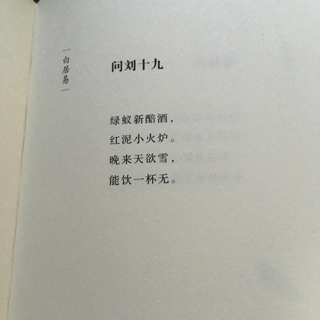 20161129 问刘十九