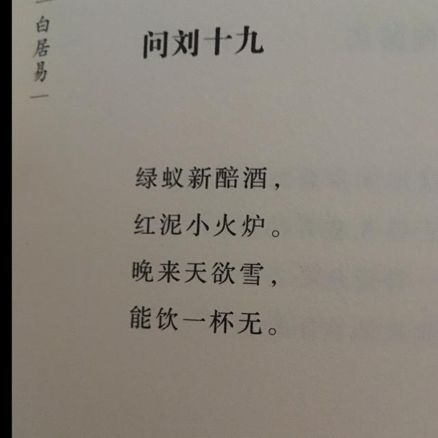20161130 问刘十九