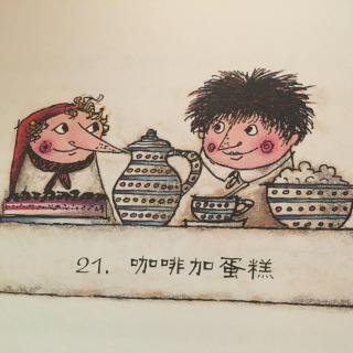【会唱歌的咖啡磨】21 咖啡加蛋糕图片