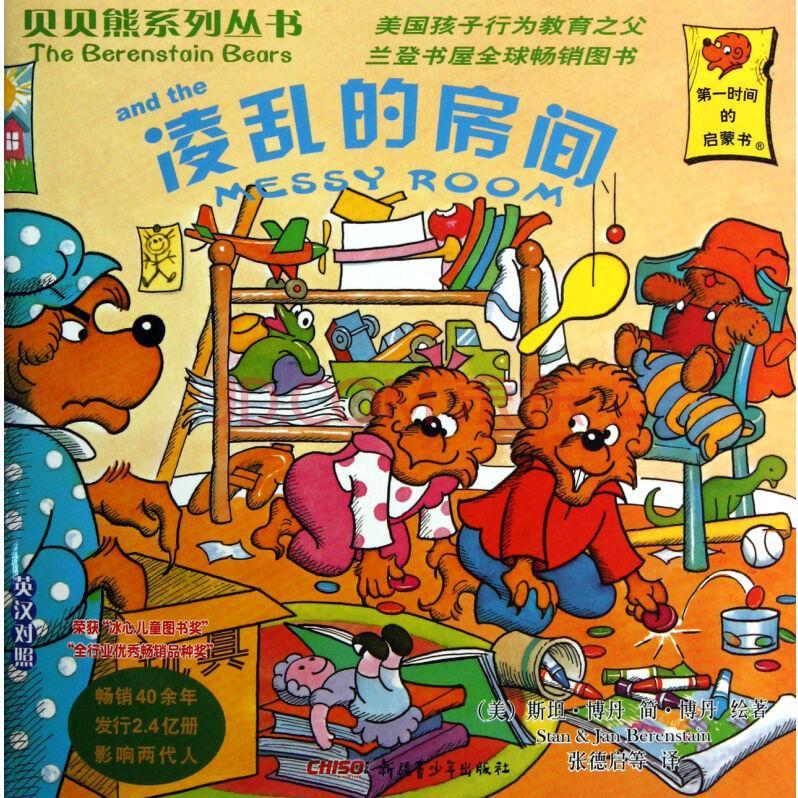 贝贝熊系列-凌乱的房间
