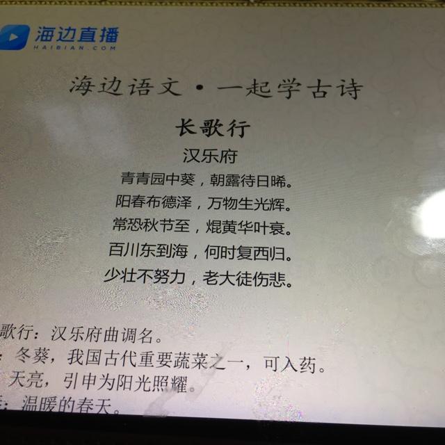 20161205 长歌行