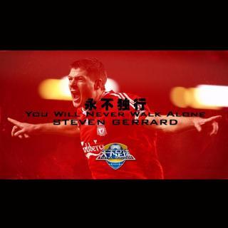 【天下足球-纪录片《杰拉德:永不独行》】在线