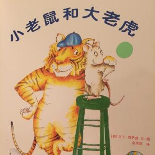 小老鼠和大老虎(庆子绘本)