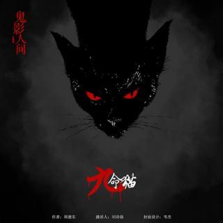 《九命猫》Part18——长篇剧场(尝鲜版)