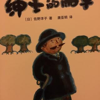 【绅士的雨伞】在线收听_成长和陪伴的声音_荔枝
