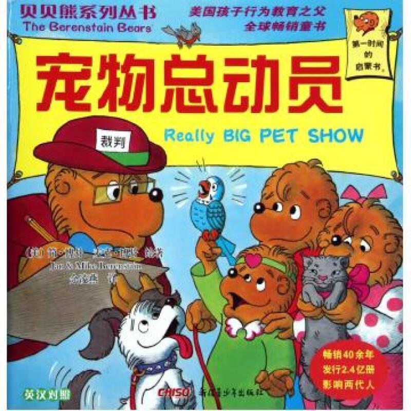 贝贝熊系列-宠物总动员