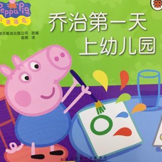小猪佩奇~乔治第一天上幼儿园