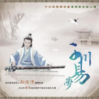 茶罂&孙悦清 -《乱世浮沉》