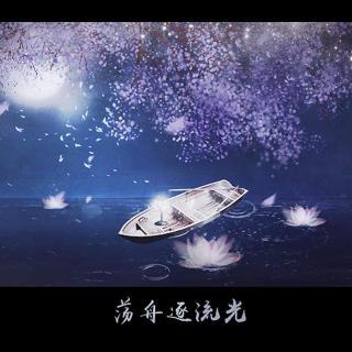 【原创古风·荡舟逐流光】