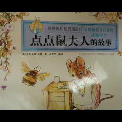 点点鼠夫人的故事