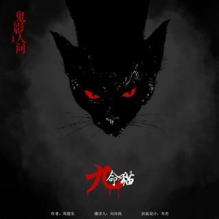 《九命猫》大结局——长篇剧场(尝鲜版)