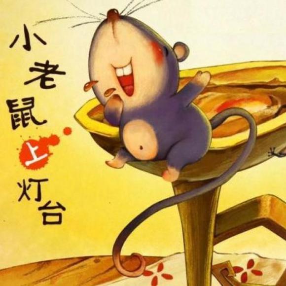 老鼠简笔画彩色