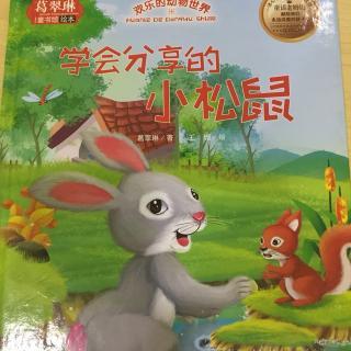 【学会分享的小松鼠】在线收听_绘本馆coco老师_荔枝