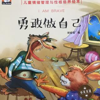 北京王子岛英语幼儿园jerry班雨析爸爸讲故事-勇敢做自己