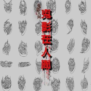 小熙2(上)——鬼影在人间
