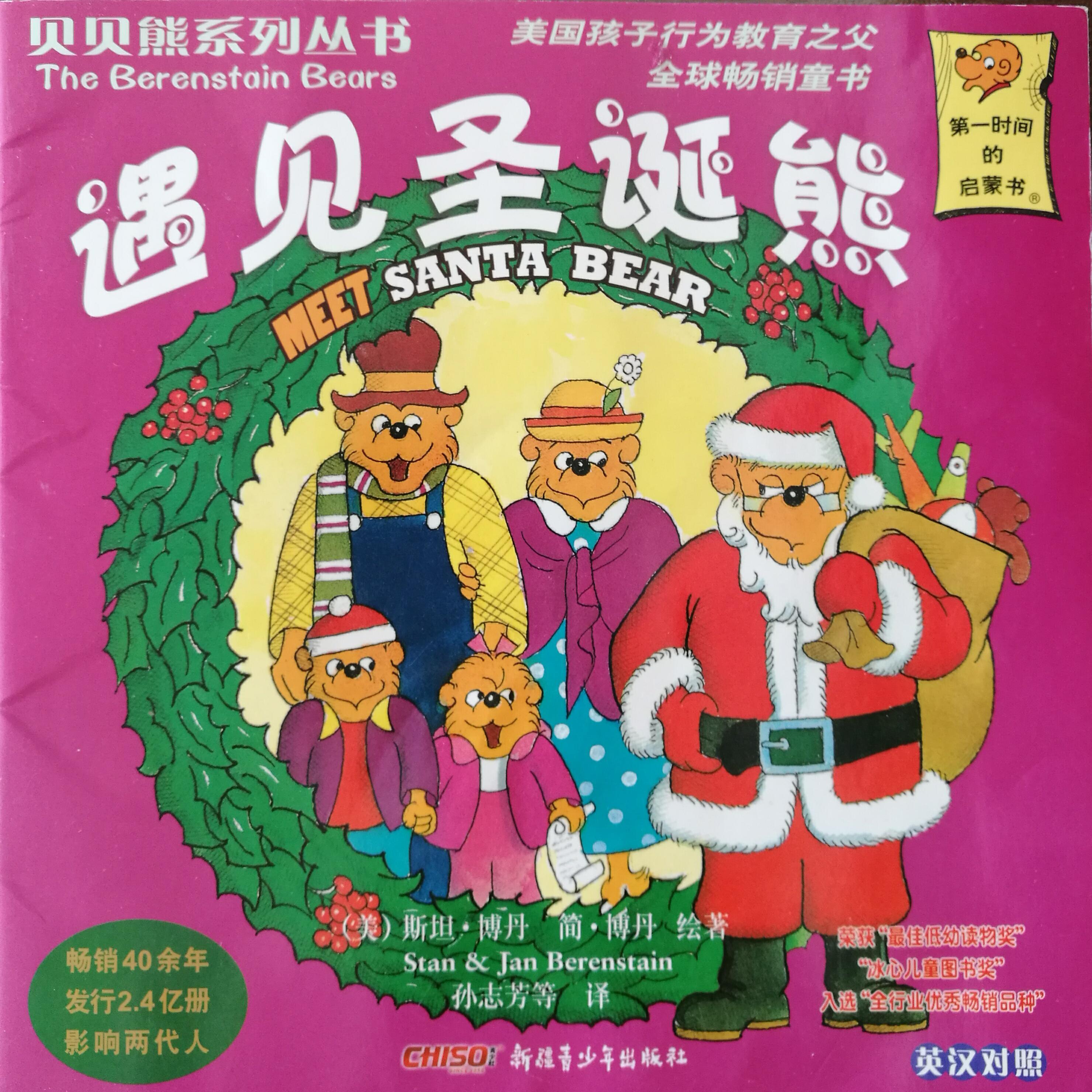 贝贝熊系列-遇见圣诞熊