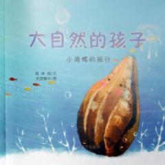 燕子阿姨讲故事《小海螺的旅行》