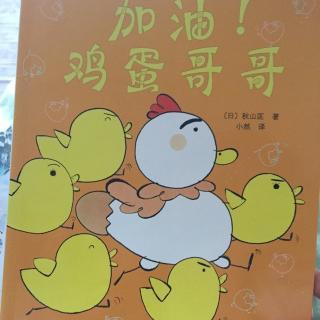 鸡蛋哥哥---#古诗词《池上》白居易(唐)