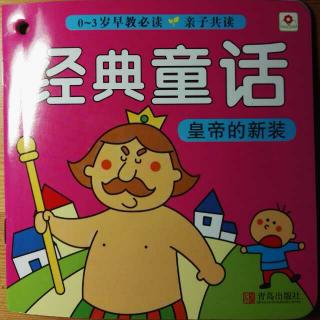 [故事489]皇帝的新装
