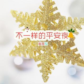 每周音乐不断丨Vol.92 圣诞节怎么过?