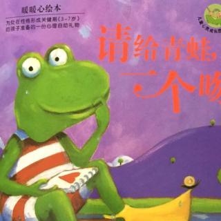 北京王子岛英语幼儿园jerry班雨析爸爸讲故事-请给青蛙一个吻