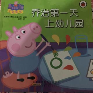 小猪佩奇 乔治第一天上幼儿园 小米麻麻