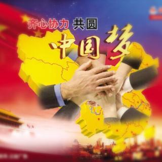 合唱:共圆中国梦(夏天&张烨)