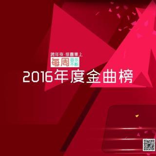 每周音乐不断丨Vol.93 2016年度金曲榜