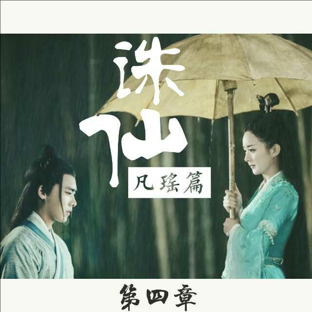 诛仙凡瑶篇(四)