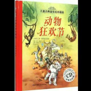 06 动物狂欢节 大象之舞