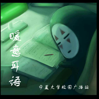 【暖意耳语】播音:刘梦婷 编辑:张飞雷