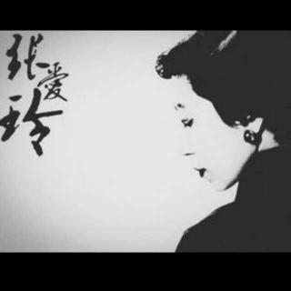 《love》--Eileen Chung张爱玲 普通人的一生,再好也是桃花扇