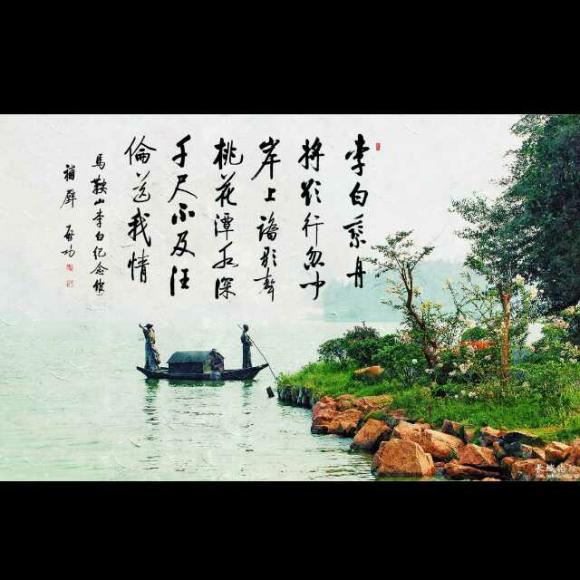 赠汪伦-李白-160712