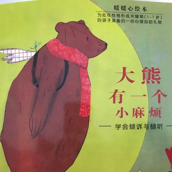 北京王子岛英语幼儿园jerry班刘雨析爸爸讲故事-大熊有一个小烦恼