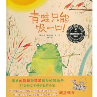 【凯叔讲故事】青蛙只能吸一口
