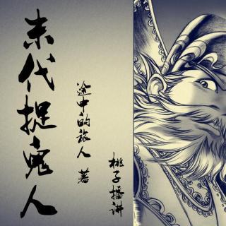 【末代捉鬼人】第72集 围战河怪