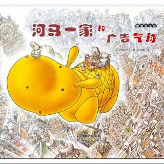 【凯叔讲故事】河马一家和广告气球