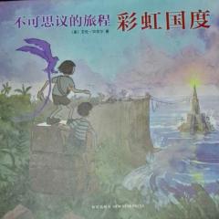 《不可思议的旅程 ——彩虹国度》